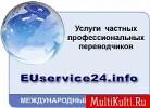 Услуги по переводу документации высокого уровня