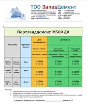 Цемент во все регионы Казахстана