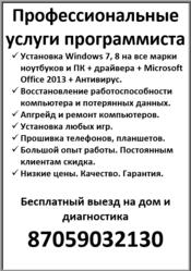 Ремонт компьютеров и восстановление работоспособности.