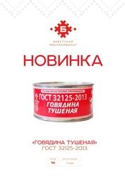 говядина тушеная в консервах от белорусского производителя