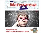 Математика,  подготовка к КТЛ,  НИШ,  ЕНТ,  школьная программа