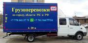 Грузоперевозки по городу,  области,  РК и РФ